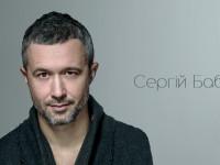 Где посмотреть расписание запланированных концертов Сергея Бабкина на 2021 г.?